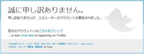 アダルトアフィリエイターのTwitterアカウントが凍結されまくっている件