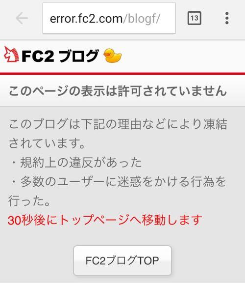 2015年12月のFC2ブログのアカウント停止(凍結)祭りについて