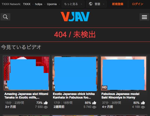 アダルト動画埋め込みの危険性!動画削除時の404表示で知らぬ間に無修正画像を表示してしまう?