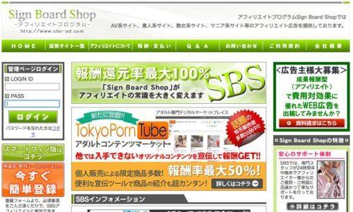 SBSアフィリエイトと姉妹サイト(SBS-JP・SBS-CY)の関係まとめ(アダルトASP業者)