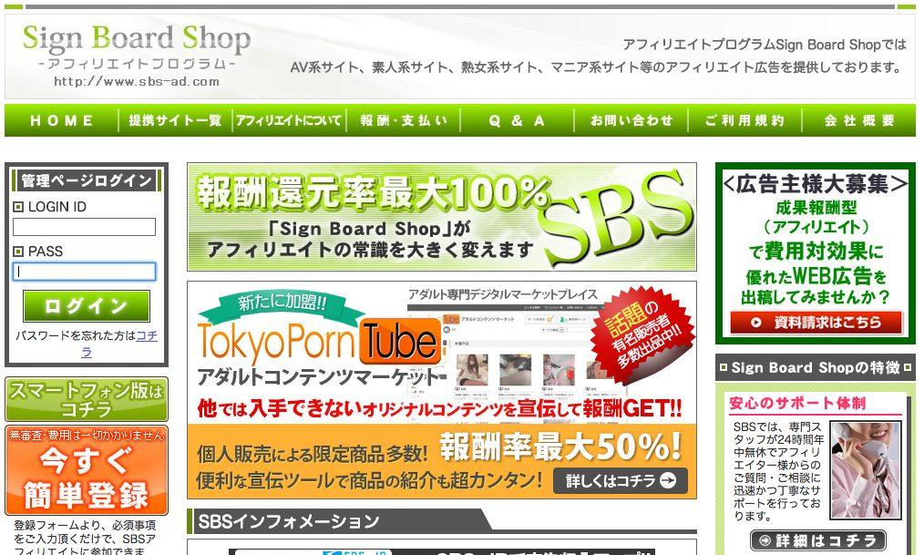 SBSがアフィリエイター用動画サイトログインIDを発行中!無料で動画が見えます
