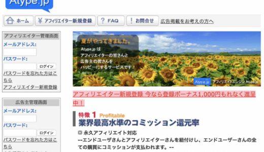 先行者利益を享受せよ!アダルトASP「Atype.jp」を紹介
