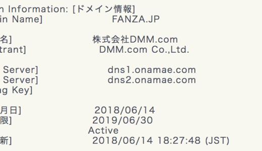 DMMのR18が「FANZA」へ名称変更。アダルトアフィリへの影響は?